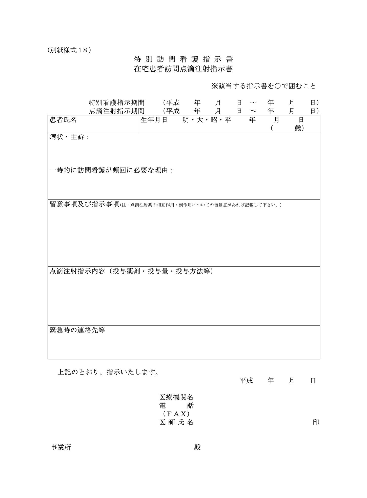 指示 書き方 看護 訪問 書