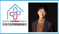 次世代訪問看護師紹介特別編vol.44|江口仁紹さん〜特別編〜