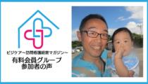 ビジケア有料会員グループ参加者の声 vol.2|佐藤芳史さん