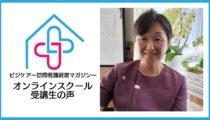 訪問看護経営オンラインスクール受講生の声 vol.2|末永広美さん