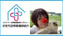 次世代訪問看護師紹介vol.49 円城寺優子さん